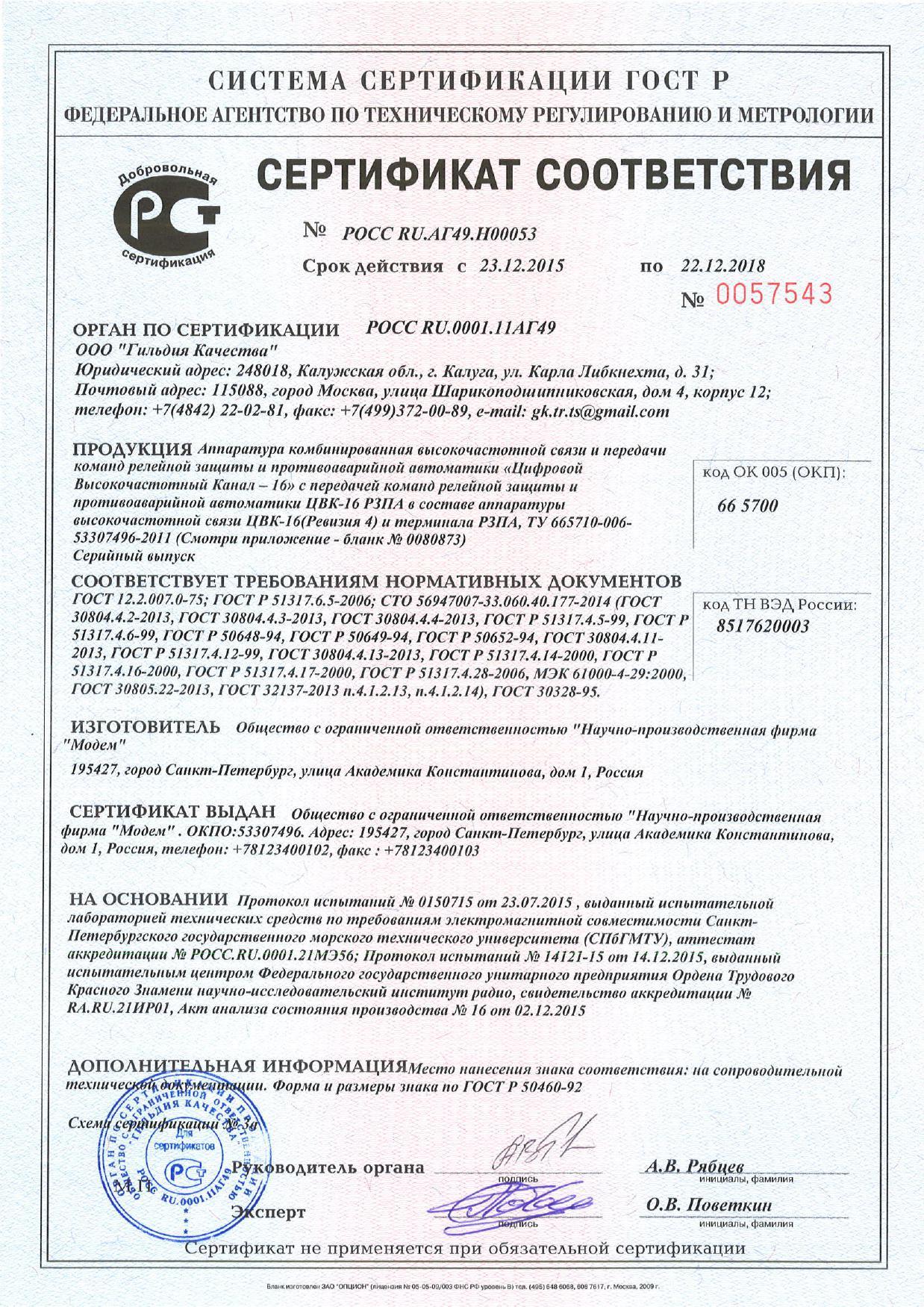 Сертификация оборудования пуско наладка сертификация для парикмахерских анапа